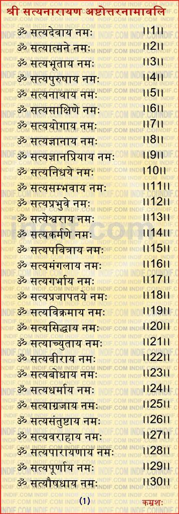 108 Names of satyanarayan bhagwan ji - Blog - bhakti1.ucoz.com